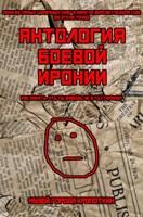 Обложка произведения Антология Боевой Иронии
