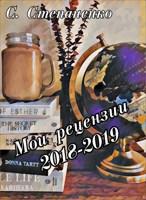 Обложка произведения Мои рецензии 2018-2019