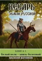Обложка произведения Кесарь земли Русской. Книга 1. Белый волк - Князь болотный