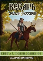 Обложка произведения Кесарь земли Русской. Книга 5. ГИБЕЛЬ ИМПЕРИИ