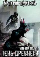 Обложка произведения Теневой путь 7. Тень Древнего