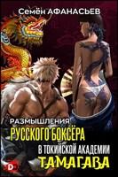 Обложка произведения Размышления русского боксёра в токийской академии Тамагава