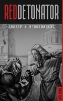 Обложка произведения Доктор и Апокалипсис