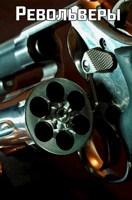 Обложка произведения Револьверы