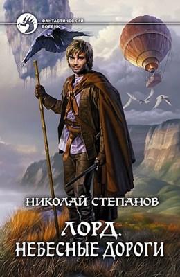 Обложка произведения Лорд. Небесные дороги