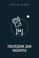 Обложка произведения Последние дни Кисарета