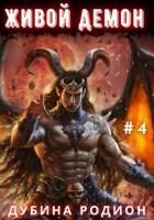 Обложка произведения Живой демон