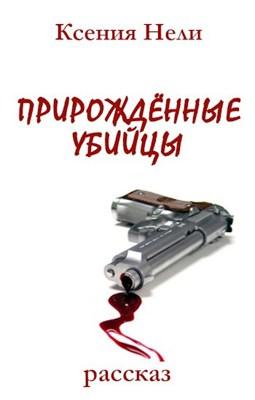 Обложка произведения Прирождённые убийцы