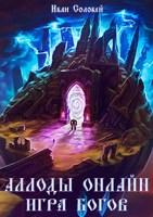 Обложка произведения Аллоды онлайн III Игра Богов
