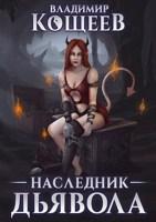 Обложка произведения Наследник Дьявола