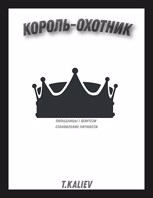 Обложка произведения Король—Охотник