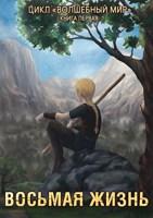 Обложка произведения Волшебный мир: Восьмая жизнь
