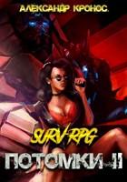 Обложка произведения SURV-RPG. Потомки-II