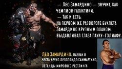 Лео Замардино, чемпион...