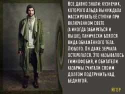 Игор, адъютант Альды...