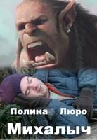 Обложка произведения Михалыч