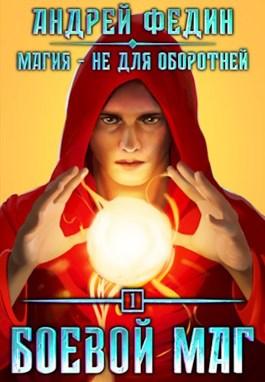 Обложка произведения Боевой маг (МНДО-1)