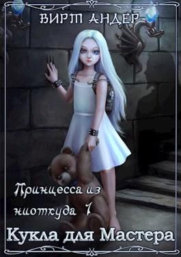 Обложка произведения Кукла для Мастера