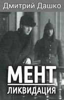 Обложка произведения Мент. Ликвидация