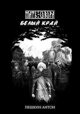 Обложка произведения Белый край