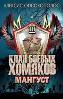 Обложка произведения Клан Боевых Хомяков 3: Мангуст