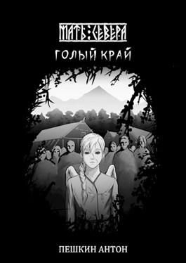 Обложка произведения Голый край