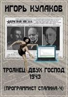 Обложка произведения Троянец двух господ 1943