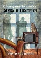Обложка произведения Муха и Пестрый. Городские притчи