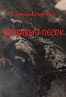 Обложка произведения Кровавый песок
