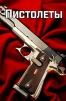 Обложка произведения Пистолеты