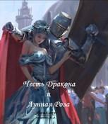 Обложка произведения Честь Дракона и Лунная Роза