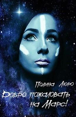 Обложка произведения Добро пожаловать на Марс!