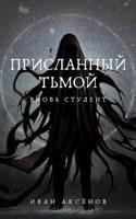 Обложка произведения Присланный тьмой - вновь студент