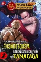 Обложка произведения Размышления русского боксёра в токийской академии Тамагава, 2