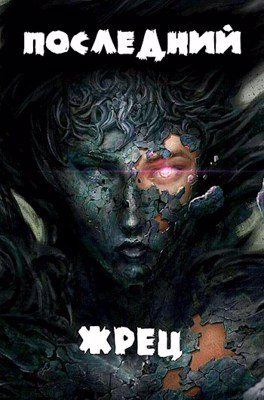 Обложка произведения Последний жрец