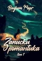 Обложка произведения Записки романтика. Том 1