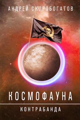 Обложка произведения Космофауна - 1. Контрабанда