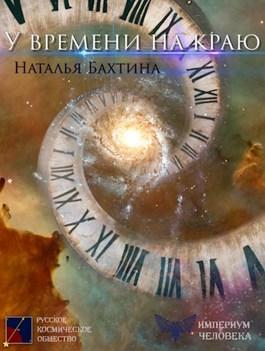 Обложка произведения У времени на краю