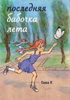 Обложка произведения Последняя бабочка лета (детская литература)