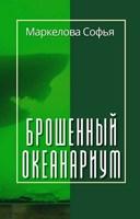 Обложка произведения Брошенный океанариум