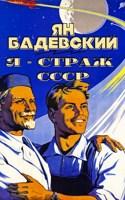 Обложка произведения Я - страж СССР