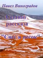 Обложка произведения Мир рассказа «Снег и песок»