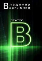 Обложка произведения Статус B