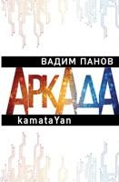 Обложка произведения kamataYan