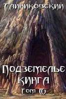Обложка произведения Подземелье Кинга. Том IV.