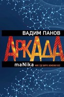 Обложка произведения maNika
