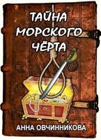 Обложка произведения Тайна Морского Чёрта