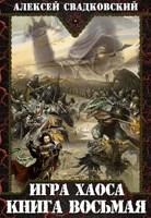 Обложка произведения Игра Хаоса. Книга восьмая.