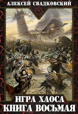 Обложка произведения Игра Хаоса. На пути к могуществу. Книга восьмая.