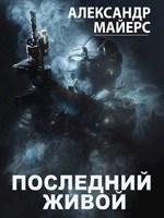Обложка произведения Последний живой